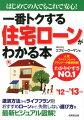 一番トクする住宅ローンがわかる本('12〜'13年版)