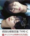 【楽天ブックス限定先着特典】8thシングル『黒い羊』 (初回仕様限定盤 TYPE-C CD+Blu-ray) (ポストカード付き)