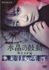 連続ドラマW 水晶の鼓動 殺人分析班 [ 木村文乃 ]