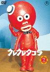 クレクレタコラ コンプリート・コレクション vol.2 [ 太田淑子 ]