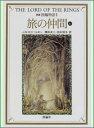 指輪物語(全10巻セット) (評論社文庫) [ J.R.R.トールキン ]