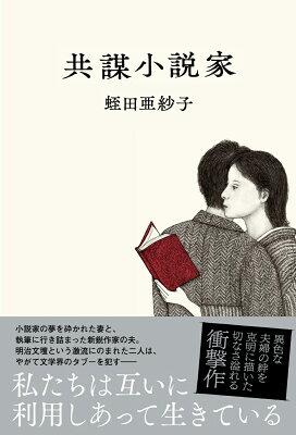 共謀小説家  著:蛭田亜紗子