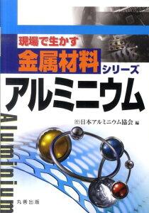 【送料無料】アルミニウム [ 日本アルミニウム協会 ]