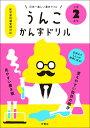 日本一楽しい漢字ドリル うんこかん字ドリル 小学2年生 [ 文響社(編集) ]