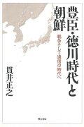 豊臣・徳川時代と朝鮮