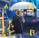 今日の詩 (初回限定盤 CD+DVD) [ ファンキー加藤 ]