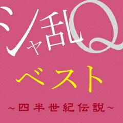 【楽天ブックスならいつでも送料無料】シャ乱Qベスト ~四半世紀伝説~ [ シャ乱Q ]