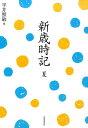 楽天ブックスで買える「新歳時記(夏)復刻新版 [ 平井照敏 ]」の画像です。価格は2,160円になります。