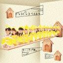 【送料無料】ピョコピョコ ウルトラ(初回限定B)(CD+DVD)