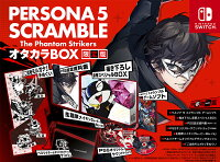 ペルソナ5 スクランブル ザ ファントム ストライカーズ オタカラBOX Nintendo Switch版
