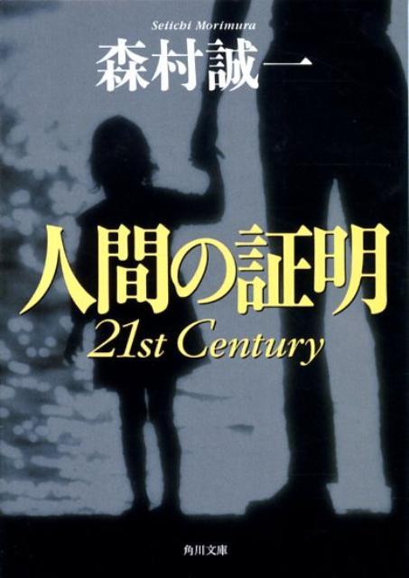 人間の証明21st century (角川文庫) [ 森村誠一 ]