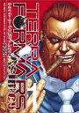 テラフォーマーズ外伝アシモフ(1) [ Boichi ]