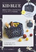 KID BLUE 保冷ができるレジカゴサイズのショッピングバッグBOOK