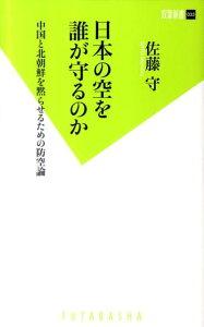 【送料無料】日本の空を誰が守るのか