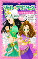 リトル・プリンセス(ささやきのアザラ姫)
