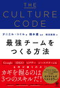 THE CULTURE CODE 最強チームをつくる方法 [ ダニエル・コイル ]