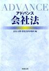 アドバンス会社法 [ 長島・大野・常松法律事務所 ]