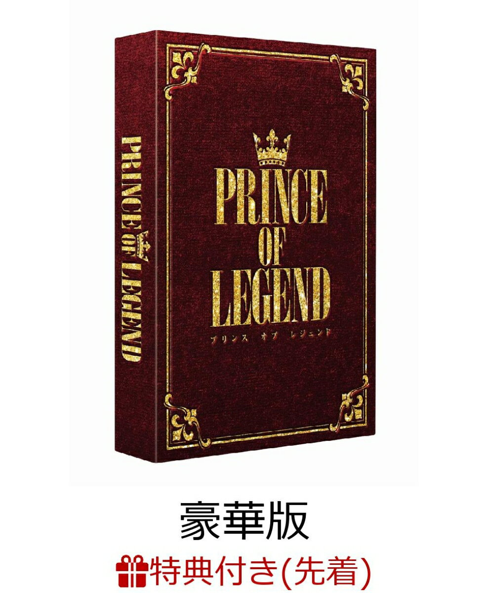 【先着特典】劇場版「PRINCE OF LEGEND」豪華版 DVD(B6サイズ・オリジナルステッカー付き)