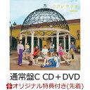 【楽天ブックス限定先着特典】シダレヤナギ (通常盤Type-C CD+DVD)(生写真(Type別絵柄)) [ NMB48 ]