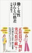 働く女性 ほんとの格差 (日経プレミアシリーズ)