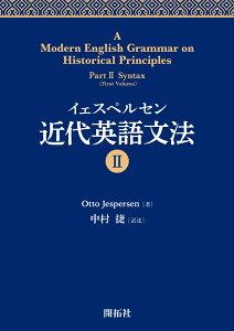 イェスペルセン 近代英語文法2 A Modern English grammar on Historical Principles Part 2 Syntax(First Volume) [ Otto Jespersen ]