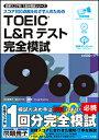 TOEIC(R) L&Rテスト 完全模試900 [ 松本 恵美子 ]