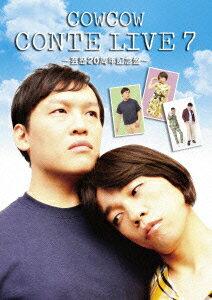 【楽天ブックスならいつでも送料無料】COWCOW CONTE LIVE 7 〜芸歴20周年記念盤〜