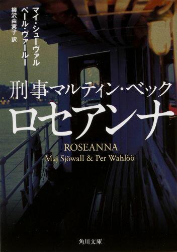 ロセアンナ画像