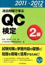 【送料無料】過去問題で学ぶQC検定2級(2011・2012) [ QC検定過去問題解説委員会 ]