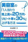 美容室の「1人当たり売上高を20万円・リピート率を30%」上げる方法 [ 太山裕二 ]