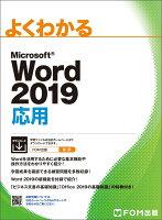 よくわかるMicrosoft Word 2019応用