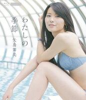 わたしの季節【Blu-ray】