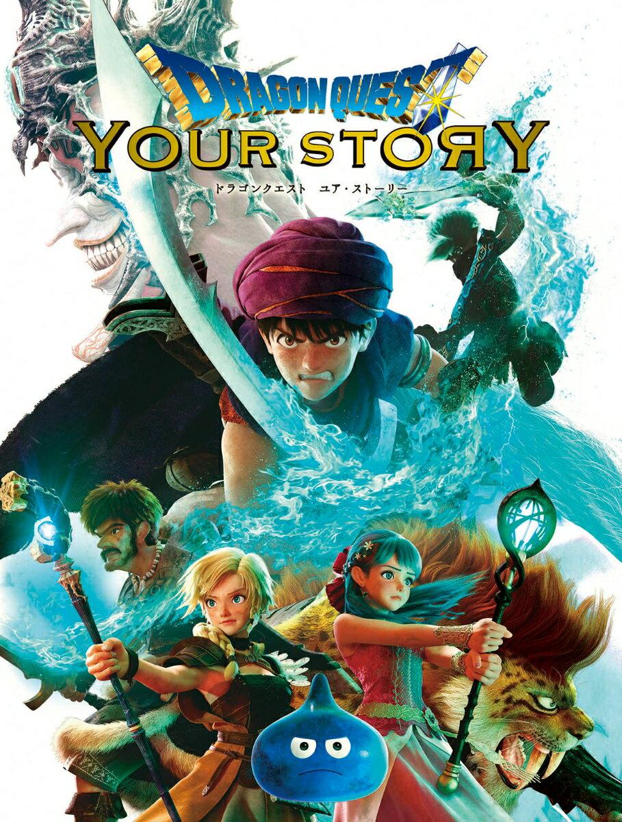 ドラゴンクエスト ユア・ストーリー Blu-ray 完全数量限定豪華版(2枚組)【Blu-ray】