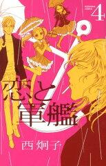 恋と軍艦(4)
