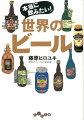 本当に飲みたい!世界のビール