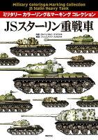 JSスターリン重戦車