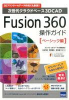 Fusion 360操作ガイド(ベーシック編)