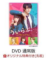 【楽天ブックス限定先着特典】ういらぶ。 DVD 通常版(オリジナルステッカー付き)