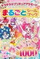キラキラ☆プリキュアアラモード&プリキュアオールスターズ まるごと シールブック
