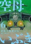 空母いぶき(6) (ビッグ コミックス) [ かわぐち かいじ ]