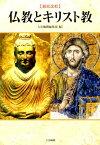 仏教とキリスト教 徹底比較 [ 大法輪閣 ]