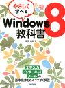 やさしく学べるWindows8教科書 [ 増田由紀 ]
