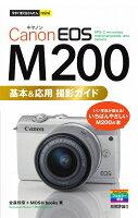 今すぐ使えるかんたんmini Canon EOS M200 基本&応用 撮影ガイド