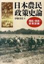 日本農民政策史論 開拓・移民・教育訓練 [ 伊藤淳史 ]