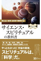 サイエンス・スピリチュアルの教科書