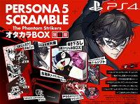 ペルソナ5 スクランブル ザ ファントム ストライカーズ オタカラBOX PS4版