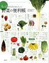 もっとからだにおいしい野菜の便利帳 [ 白鳥早奈英 ]