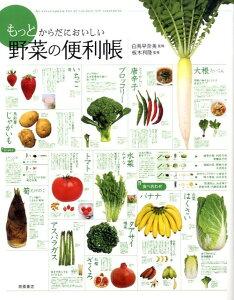 【楽天ブックスならいつでも送料無料】もっとからだにおいしい野菜の便利帳 [ 白鳥早奈英 ]