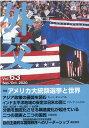 外交(Vol.63) 特集:アメリカ大統領選挙と世界 [ 「