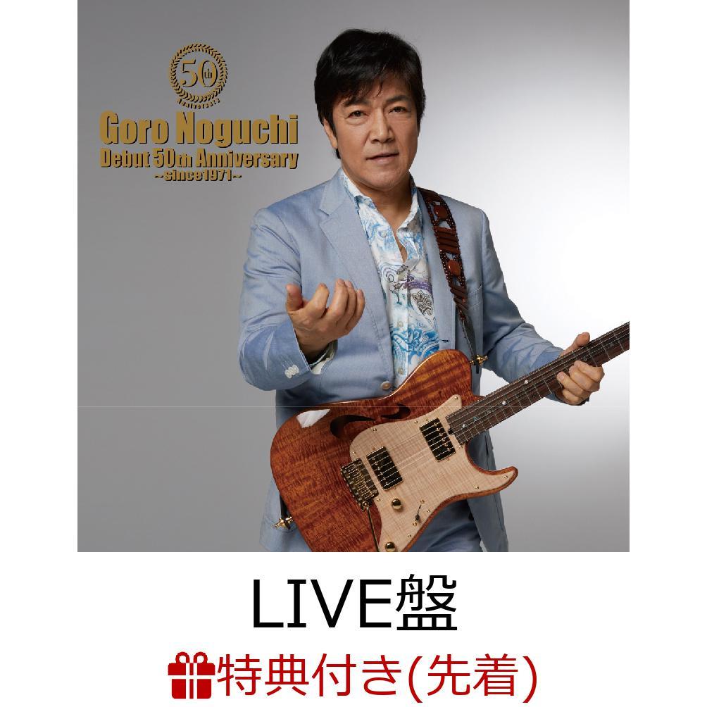 【先着特典】Goro Noguchi Debut 50th Anniversary ~since1971~ (LIVE盤 CD+DVD) (サイン(印刷)入りオリジナルポストカード付き)画像